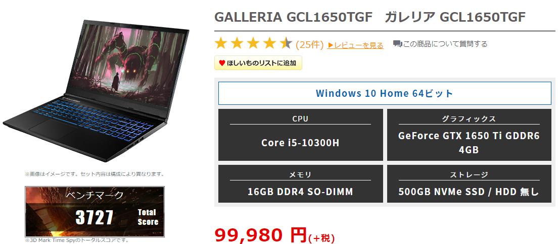 GALLERIA GCL1650TGF|価格