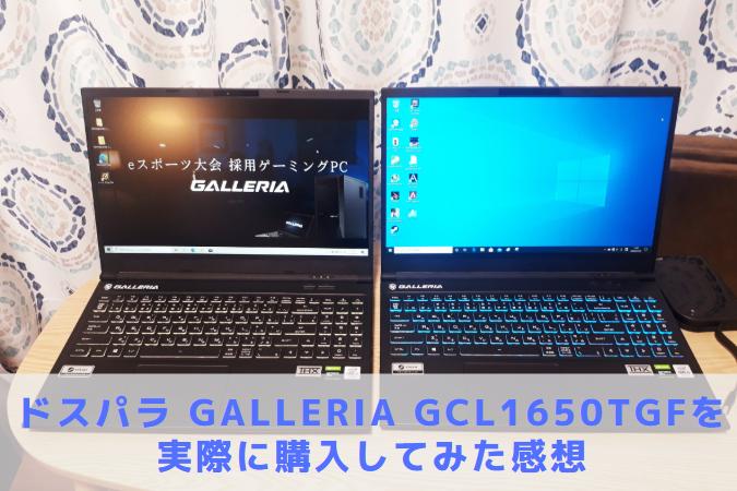 【ドスパラ】GALLERIA GCL1650TGFを実際に購入した感想