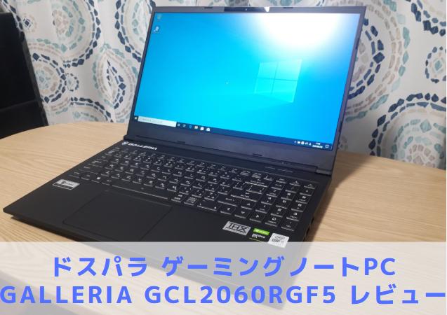【ドスパラ】GALLERIA GCL2060RGF5レビュー 口コミ
