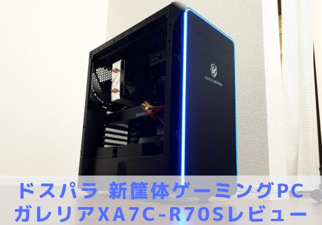ガレリアXA7C-R70S|レビュー口コミ