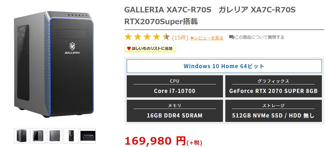 ガレリアXA7C-R70S