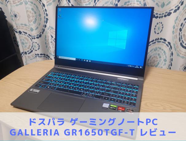 GALLERIA GR1650TGF-T|ゲーミングPCレビュー|口コミ