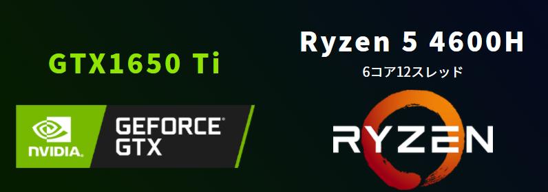 Ryzen5 4600H|GTX1650ti