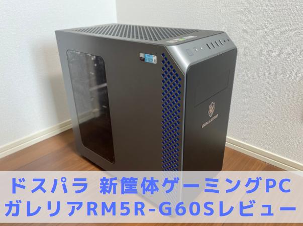 ガレリアRM5R-G60S|レビュー|口コミ