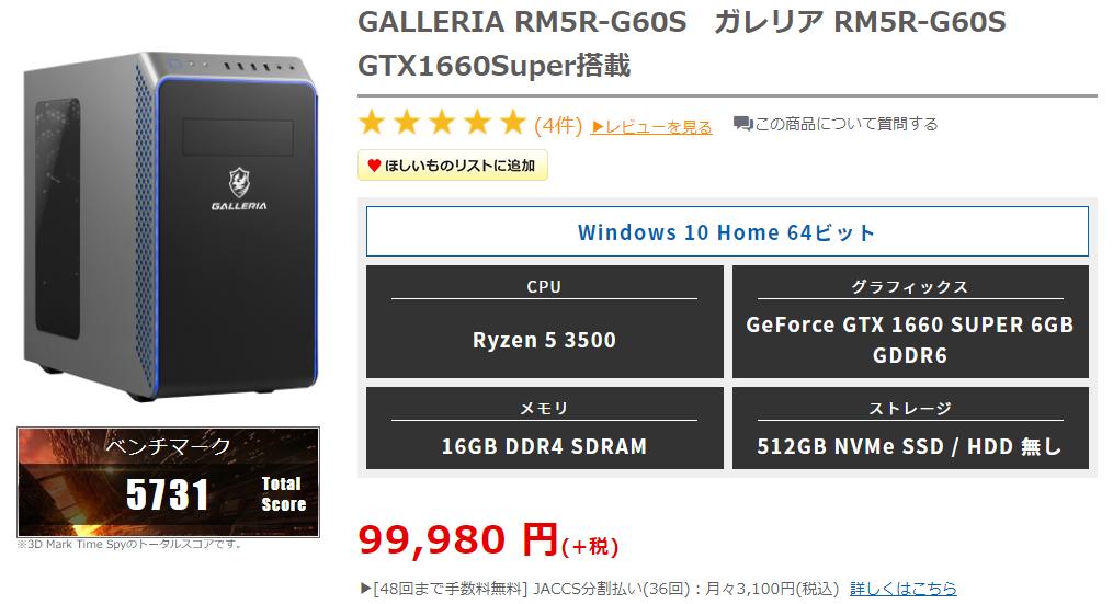ガレリアRM5R-G60S|価格