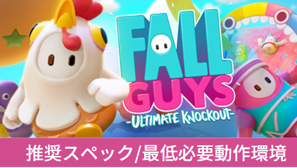 Fall Guys: Ultimate Knockout|推奨スペック|必要最低動作環境