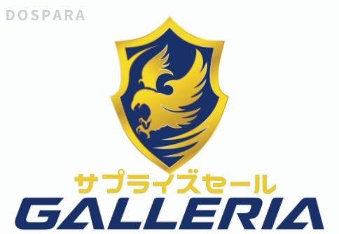 【ドスパラ】期間限定の特価ゲーミングPCが発売開始!【コスパ最強】