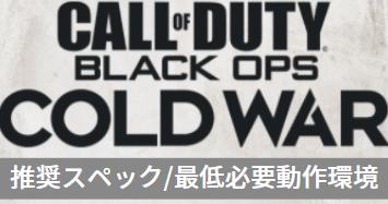 CoD:Black Ops Cold War|推奨スペック|必要最低動作環境