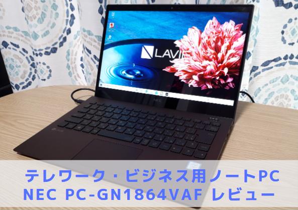 ノートPC NEC PC-GN1864VAF レビュー