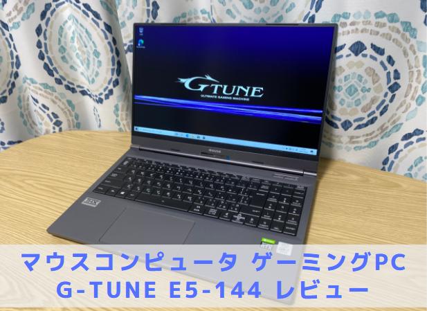 G-tune E5-144|レビュー|口コミ
