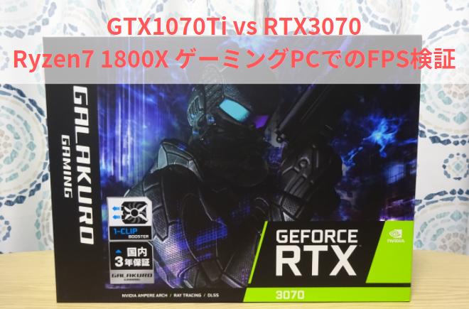 GTX1070Ti|vs|RTX3070|Ryzen7 1800X