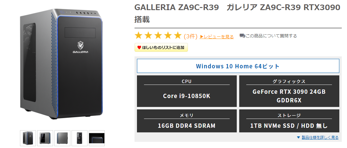 RTX3090搭載ゲーミングPC ZA9C-R39 口コミ レビュー
