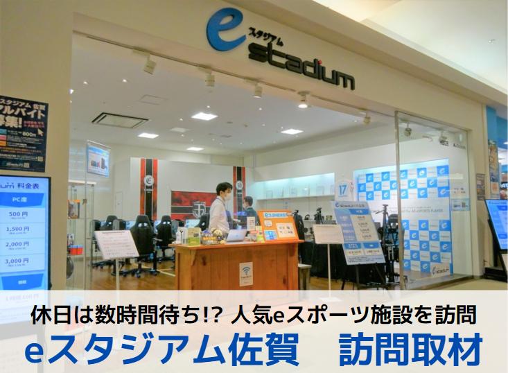 eスタジアム佐賀|訪問取材|eスポーツ施設