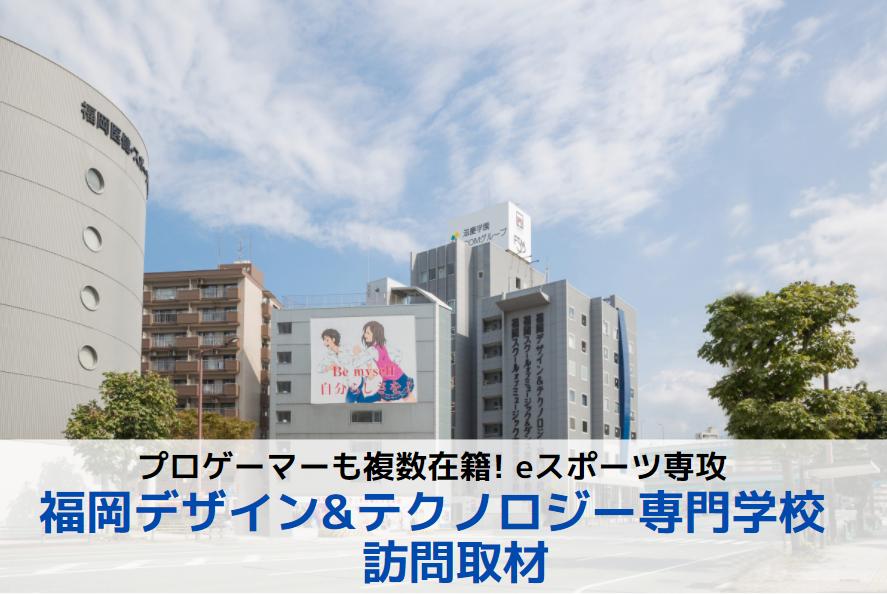 福岡デザイン&テクノロジー専門学校|eスポーツ専門学校