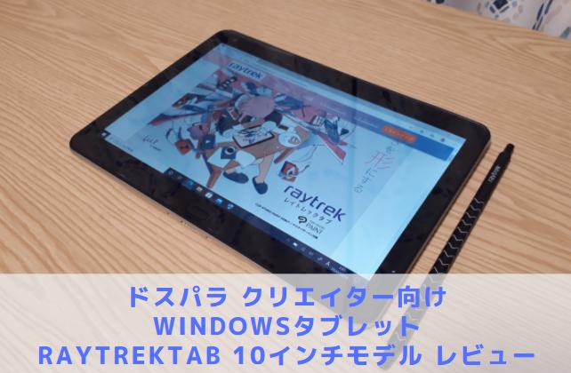 ドスパラ クリエイター向け Windowsタブレット raytrektab 10インチモデル レビュー
