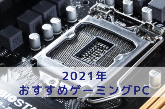 ゲーミングPC|おすすめ|2021年