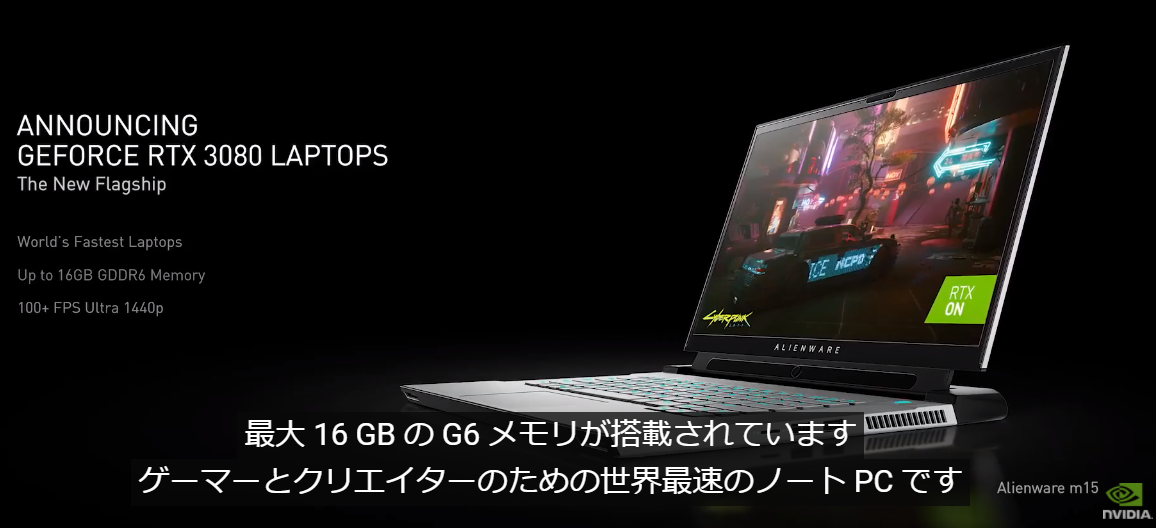RTX3080搭載ゲーミングノートPC