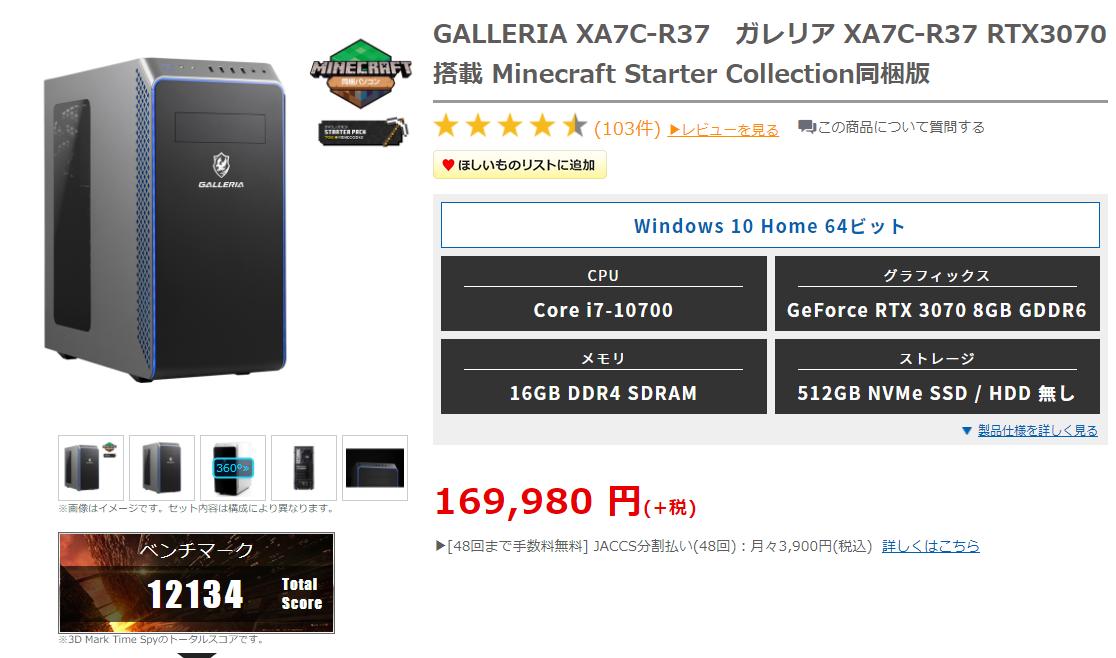 ガレリア XA7C-R37