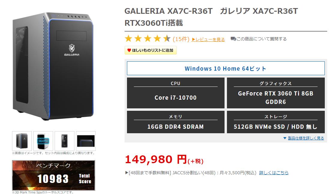 ガレリア XA7C-R36T