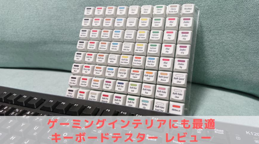 72キー搭載メカニカルスイッチテスター| DN-915965
