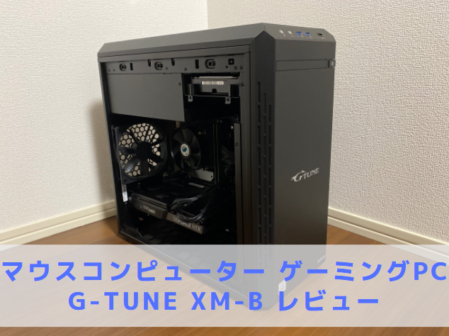 G-Tune XM-B|レビュー|口コミ
