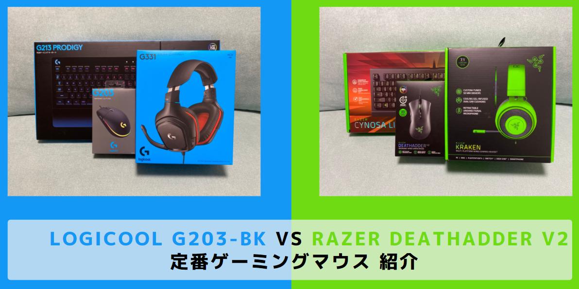G203-BK|DeathAdder V2|ゲーミングマウス