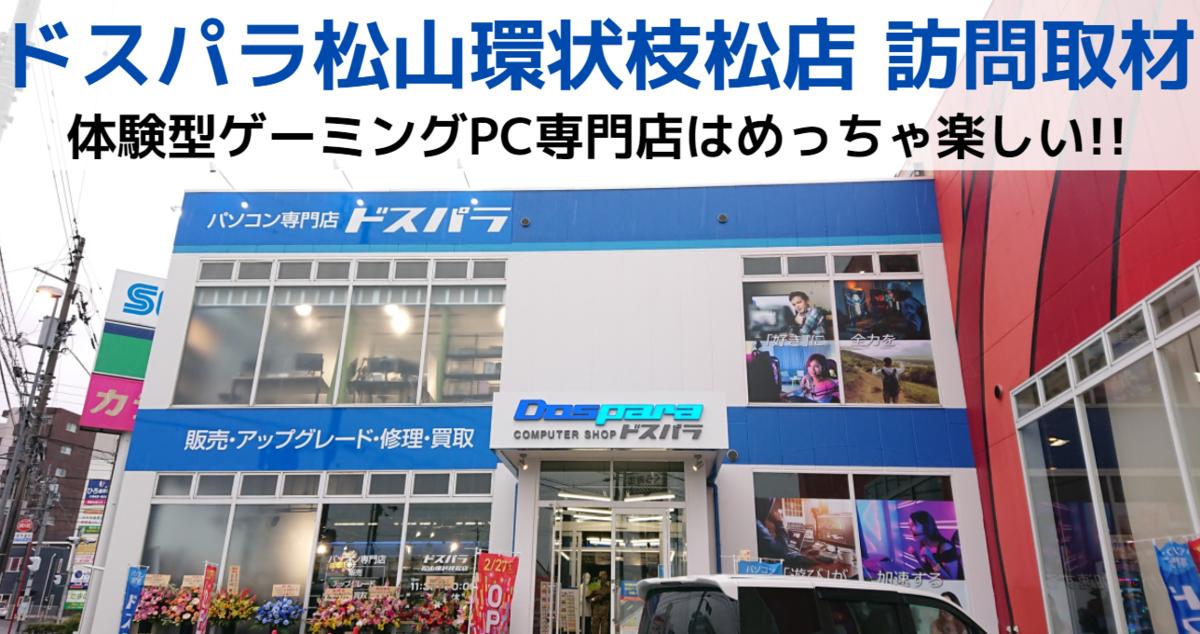 ドスパラ松山環状枝松店