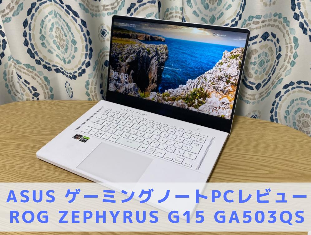 ROG Zephyrus G15 GA503QS (GA503QS-R9R3080W)レビュー 口コミ
