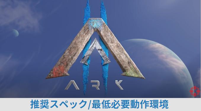 ARK2|推奨スペック|必要最低動作環境