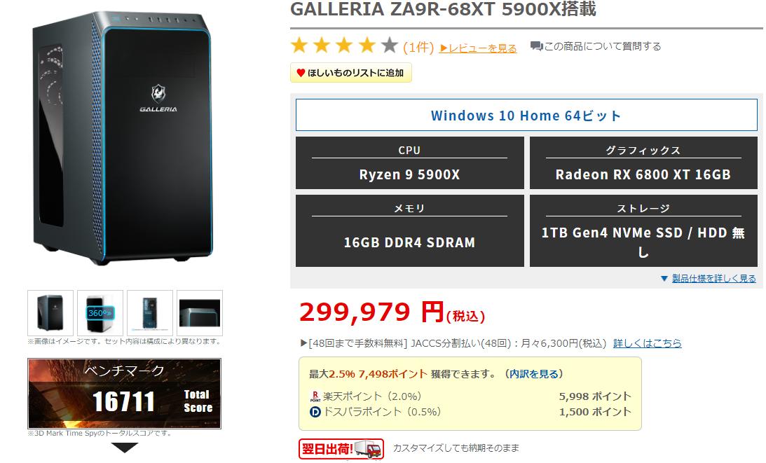 Radeon RX GALLERIA ZA9R-68XT 5900X搭載