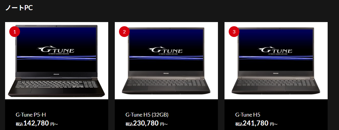 マウスコンピューター|ゲーミングPCランキング