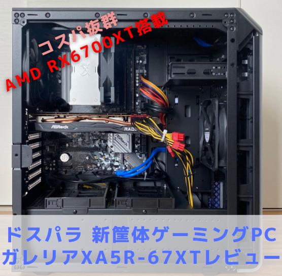 Ryzen5 5600X RX6700XT搭載ゲーミングPC