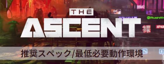 The Ascent|推奨スペック|必要最低動作環境