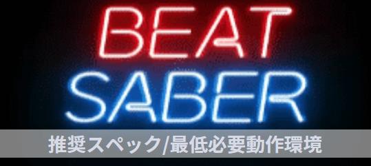 Beat Saber 推奨スペック 必要最低動作環境