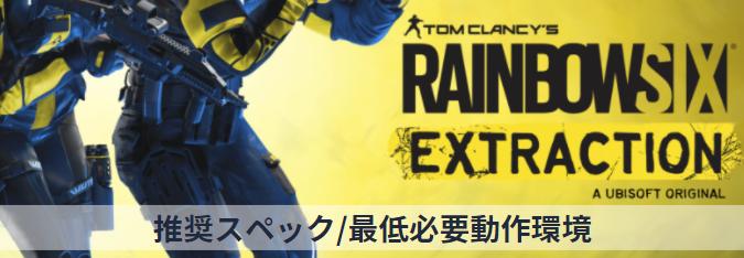 Rainbow Six Extraction|推奨スペック|必要最低動作環境