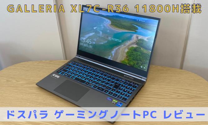 GALLERIA XL7C-R36 11800H搭載|口コミ|レビュー