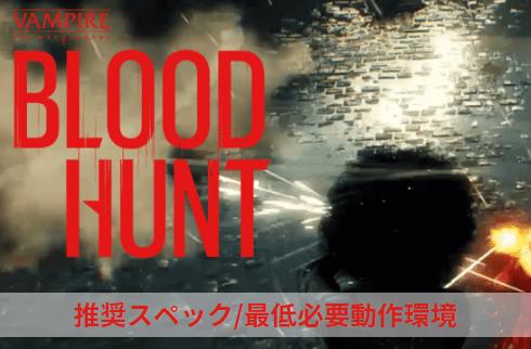 Vampire: The Masquerade - Bloodhunt|推奨スペック|必要最低動作環境