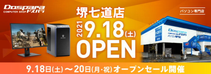 ドスパラ|堺七道店