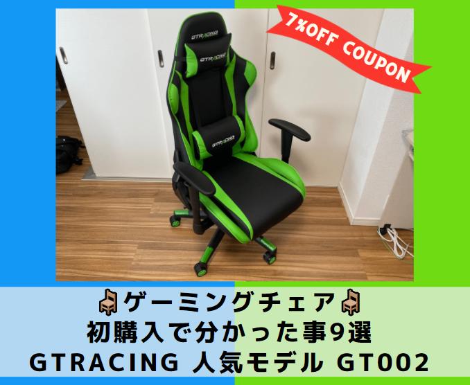 GTRacing GT002 レビュー口コミ