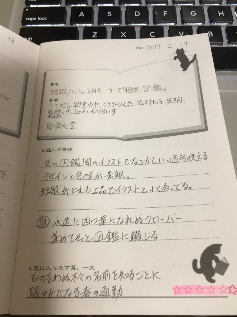 f:id:Library7:20170219030955j:image