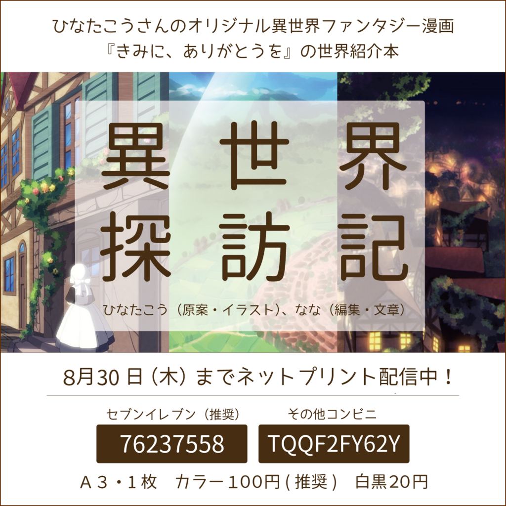 f:id:Library7:20180823141739p:plain