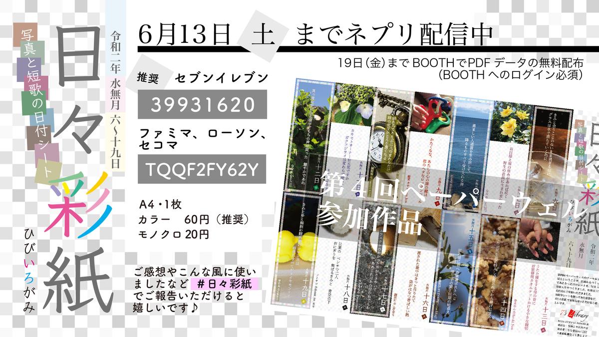f:id:Library7:20200606091657j:plain