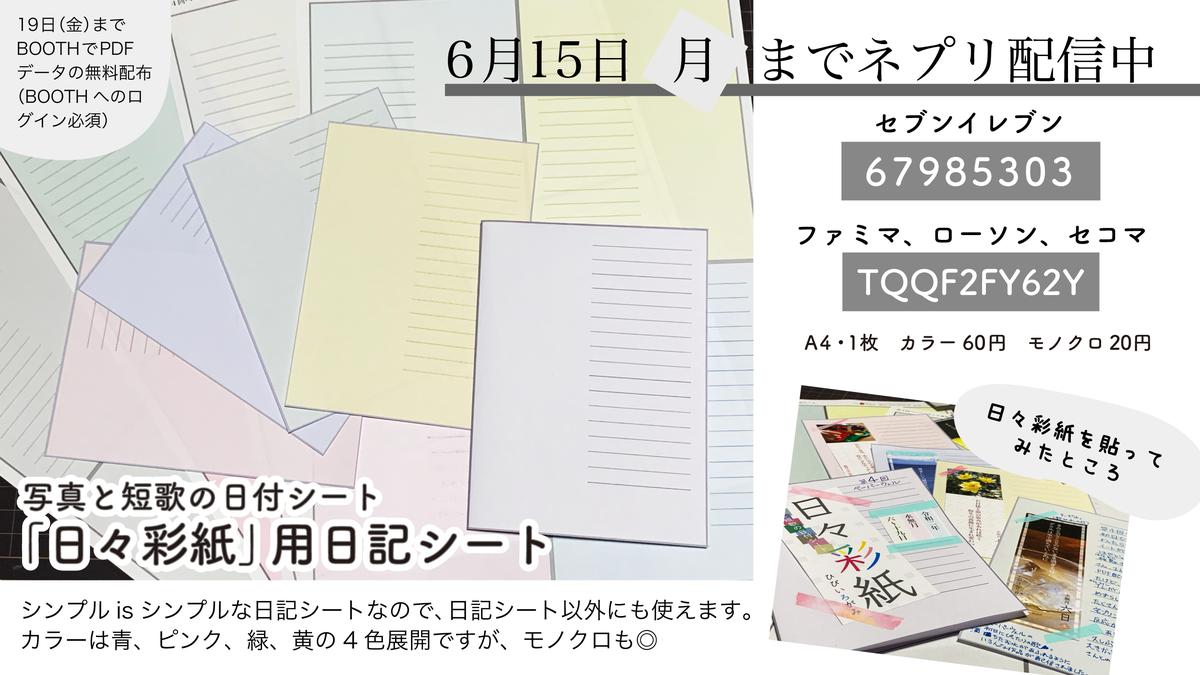 f:id:Library7:20200609093044p:plain