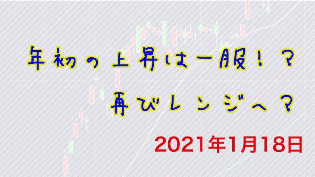 f:id:LifeReversal:20210118210406j:image