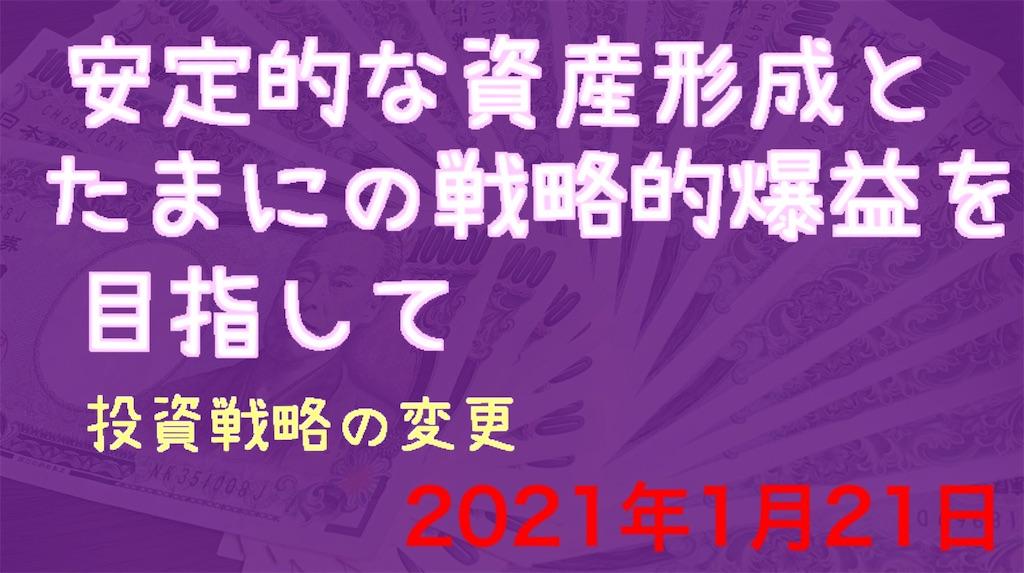 f:id:LifeReversal:20210121221940j:image