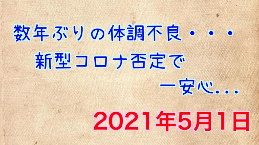 f:id:LifeReversal:20210501175808j:image