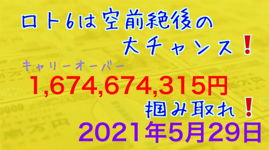 f:id:LifeReversal:20210529235518j:image
