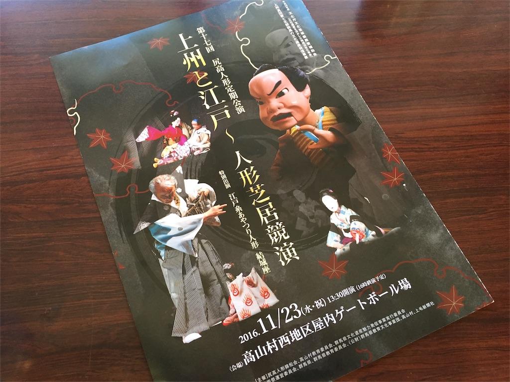 f:id:Life_Takayama:20161125065433j:image