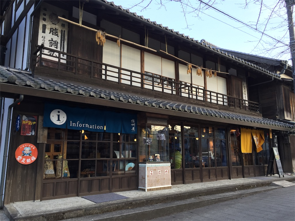 f:id:Life_Takayama:20170128175825j:image
