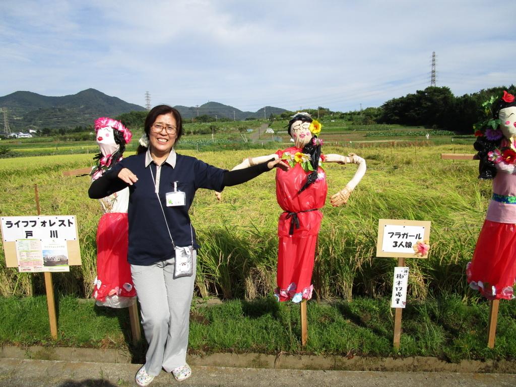 f:id:LifeforestTokawa:20170927165710j:plain